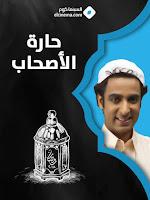 مسلسل حارة الاصحاب رمضان 2018 - التفاصيل وقنوات العرض