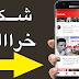 و أخيرا : التحديث الجديد لليوتيوب على هواتف الأندرويد أحصل عليه الأن - شكل أنيق رائع !!