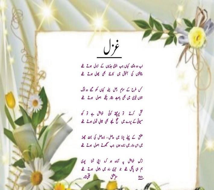 Latest Urdu Poetry: Ab Wo Waqat Kahan