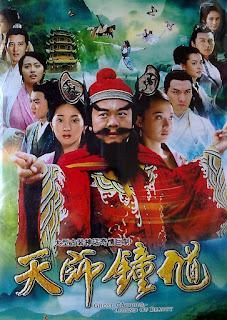Thiên Sư Chung Quỳ