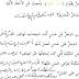 اجابة الكتاب المدرسي في اللغة العربية للصف السادس - الفصل الثاني