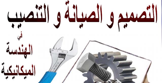 6 - كتاب التصميم و الصيانه و التنصيب في الهندسة الميكانيكيه pdf