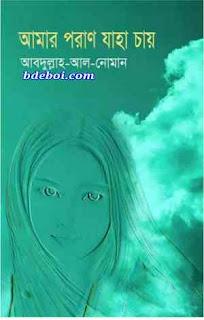 আমার পরাণ যাহা চায় - আবদুল্লাহ আল নোমান  Amar Poran Jaha Chay By Abdullah-Al-Noman pdf