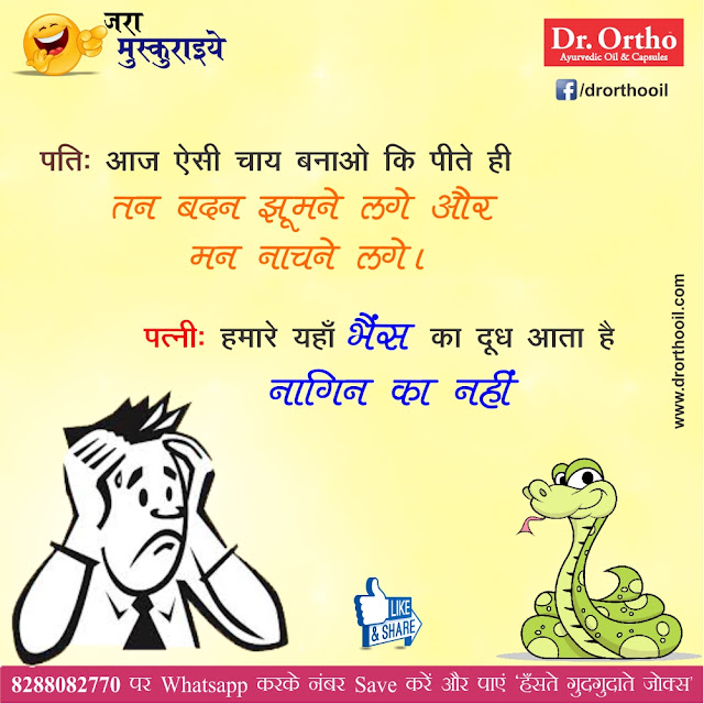 Best Hindi Jokes - funny pics