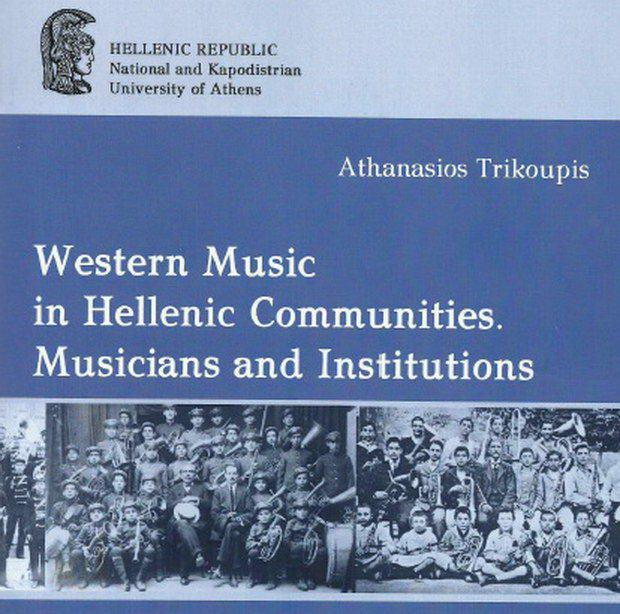 Εκδόθηκε από το Πανεπιστήμιο Αθηνών η νέα μονογραφία του Θανάση Τρικούπη