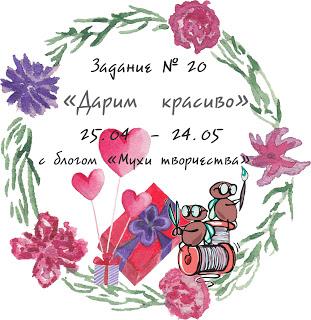 http://myhi-creativiti.blogspot.ru/2016/04/20.html