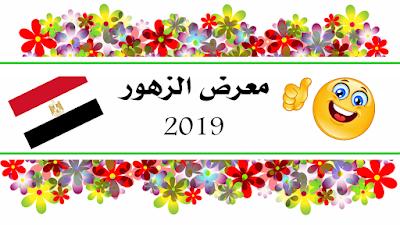 معرض زهور الربيع بحديقة الأورمان 2019