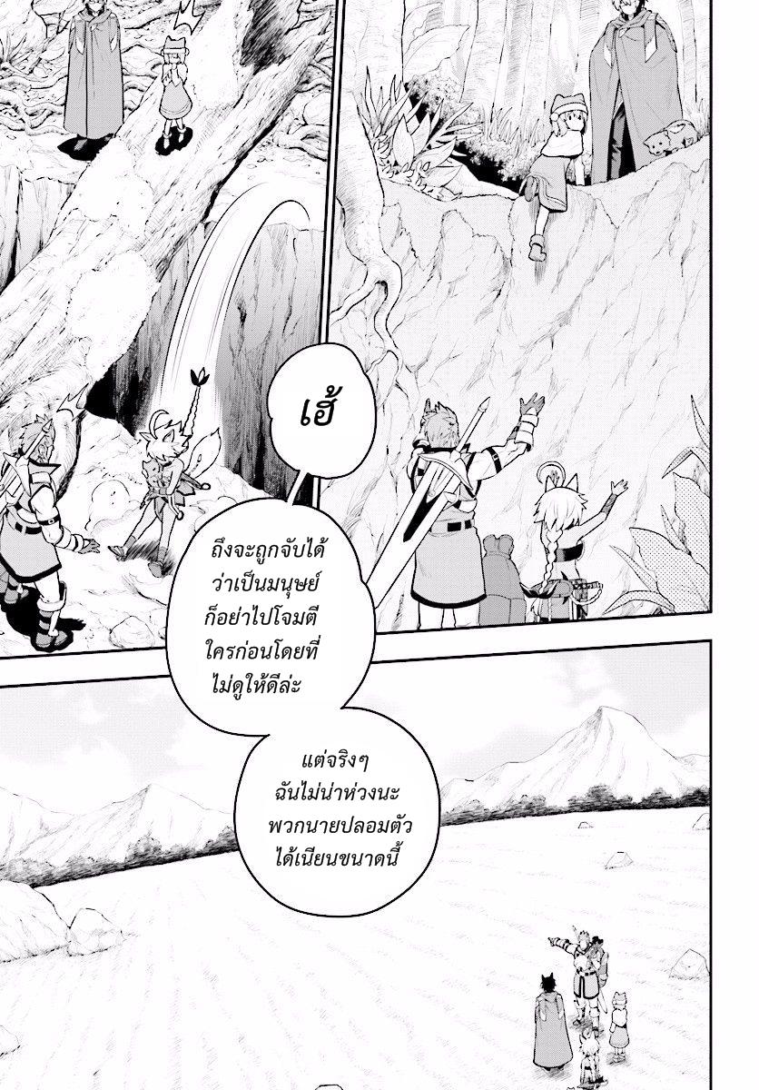 อ่านการ์ตูน Konjiki no Word Master 20 Part 3 ภาพที่ 13