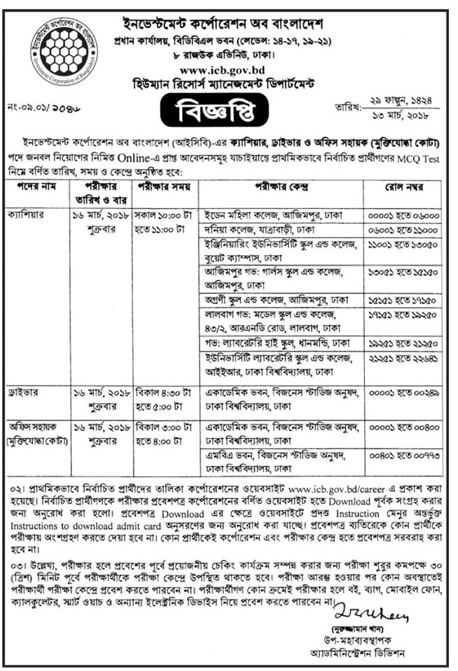 Investment Corporation of Bangladesh (ICB) Cashier, Driver and Office Shohayak (FF Quata) MCQ Test Date, Time and Seat Plan