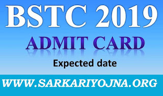 BSTC PRE Admit Card Download