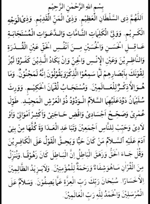 Doa Nurbuat Agung Ukuran Besar Lengkap Arab Latin Dan Terjemahannya