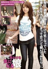 Aiuchi Nozomi Anxious Daughter Always PinoySex