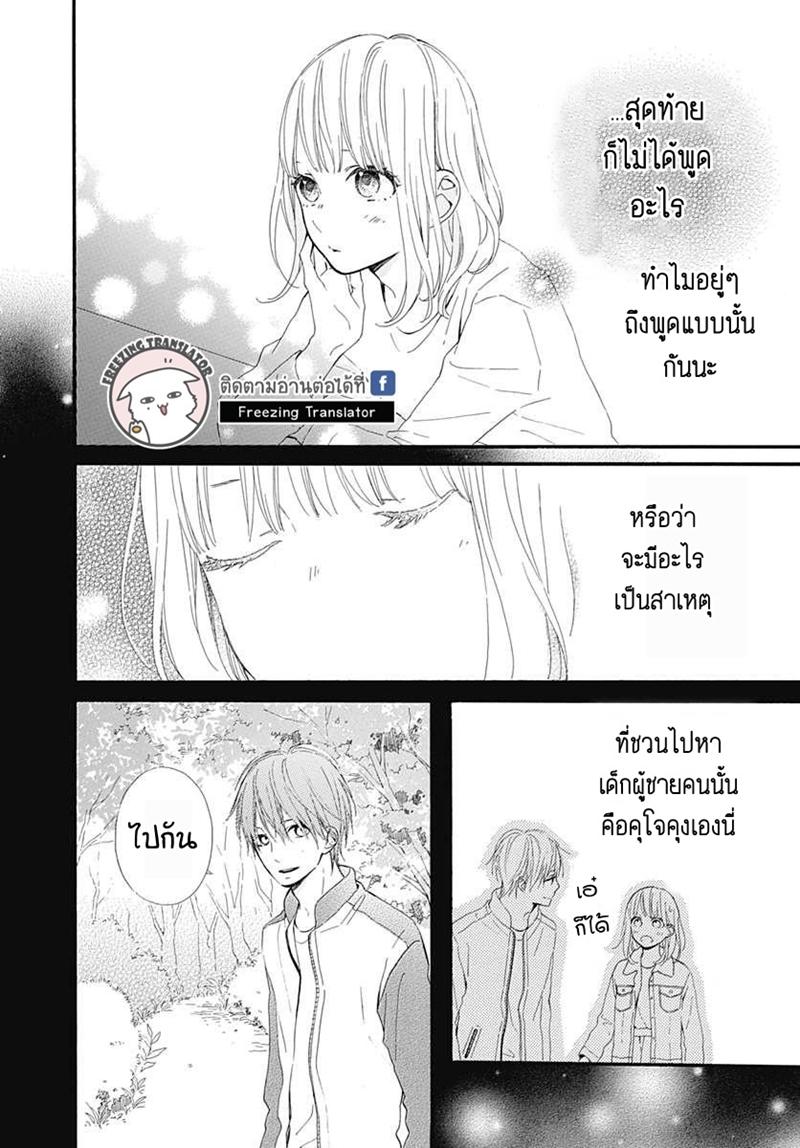 Kore wa Ai ja Nai no de, Yoroshiku ตอนที่ 19 TH แปลไทย