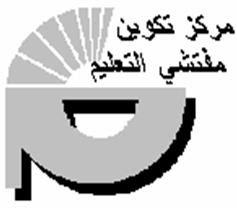 """- ينظم مركز تكوين مفتشي التعليم بالرباط يوما دراسيا في موضوع: """" تنمية الكفايات القرائية """""""