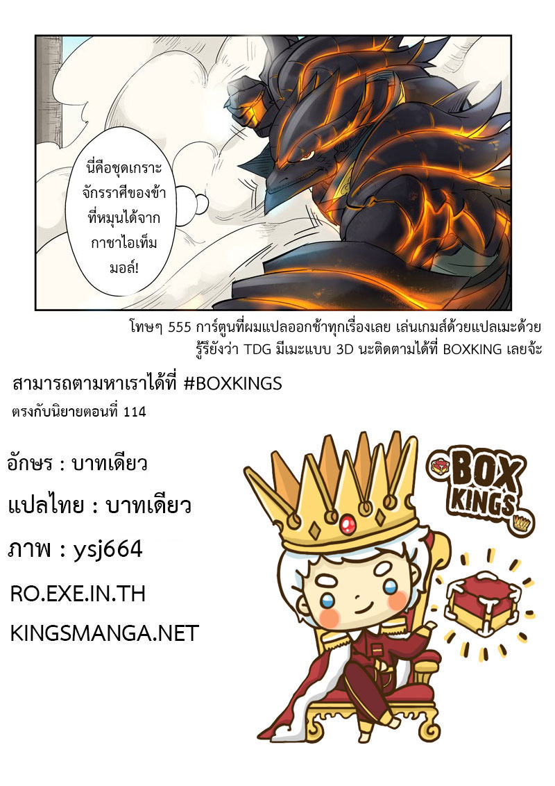 Tales of Demons and Gods ตอนที่ 127 หน้า 10