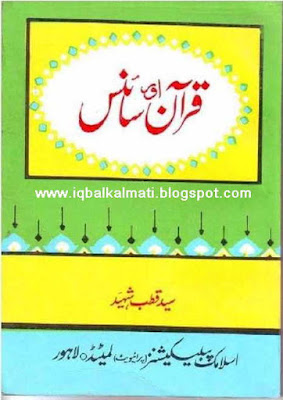 Quran aur Science by Syed Qutb PDF