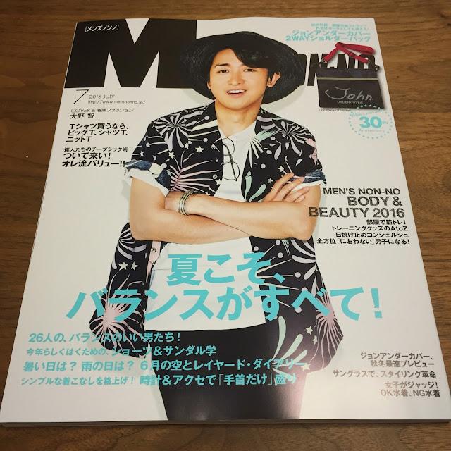 営業報告:「MEN'S NON-NO」7月号、「集めたくなる栞」第三弾