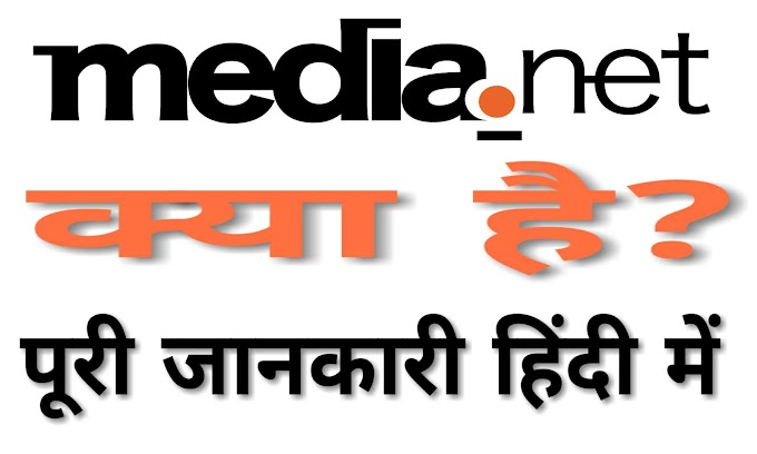 Media.Net Kya Hain? Media.Net Se Paise Kaise Kamaye