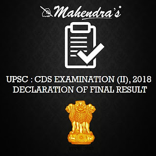 UPSC | CDS EXAMINATION (II), 2018 – DECLARATION OF FINAL RESULT