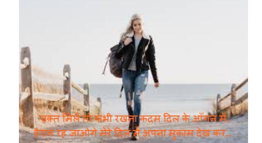 Dil Shayari in Hindi