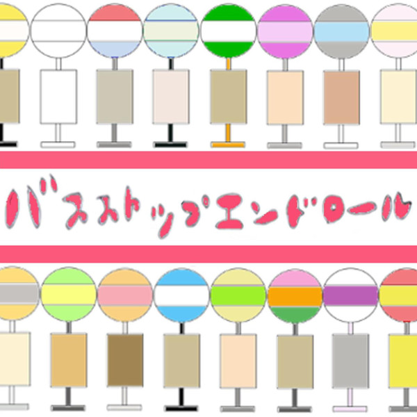 [Single] 雨のマンデーズ – バスストップエンドロール (2016.03.07/MP3/RAR)