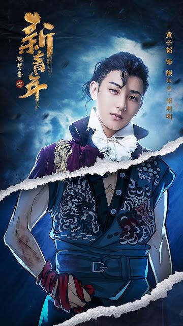 Yan Shi Fan cdrama Huang Zitao