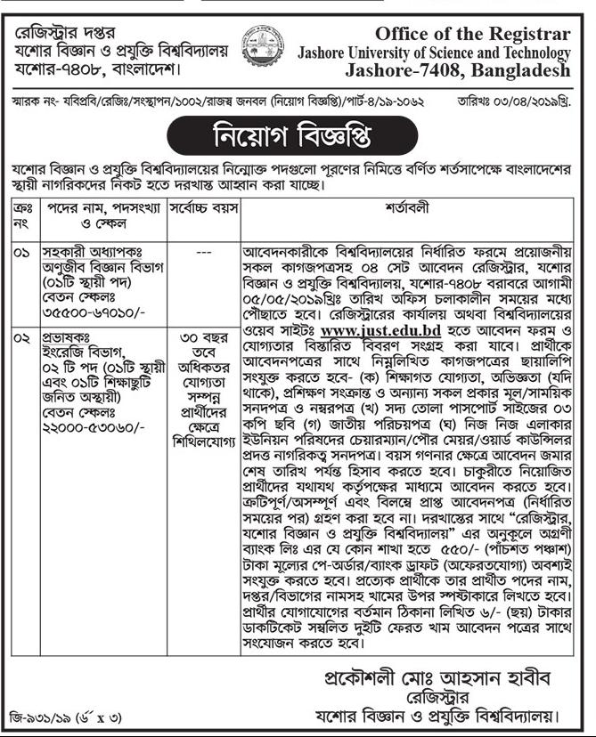 Jessore Science And Technology University Published Job Circular
