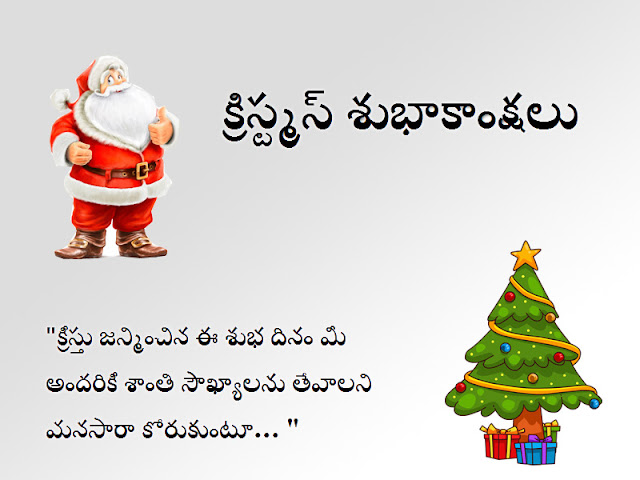 Send Merry Christmas 2016 Greeting Messages, Sms, Quotes Wishes in Telugu