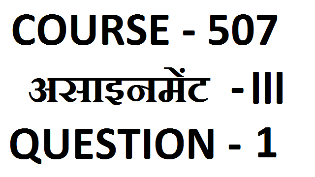 507 KA ASSIGNMENT ANSWER-ASSIGNMENT-3 QUESTION-1