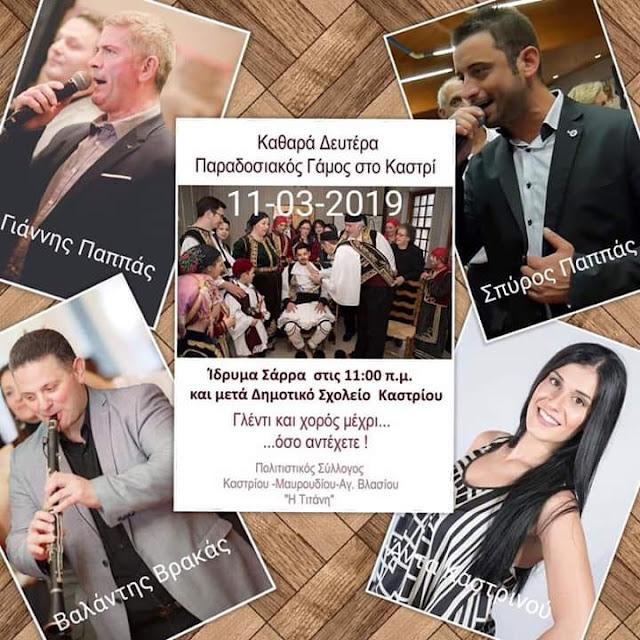 Θεσπρωτία: Φιλιάτες - Womens Day με Δημοτική Μουσική στο ΛΙΟΤΡΙΒΙ