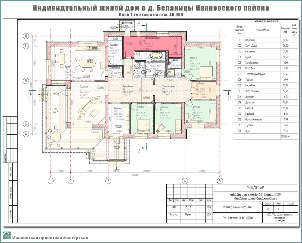 Проект одноэтажного жилого дома в пригороде г. Иваново - д. Беляницы Ивановского района. План этажа
