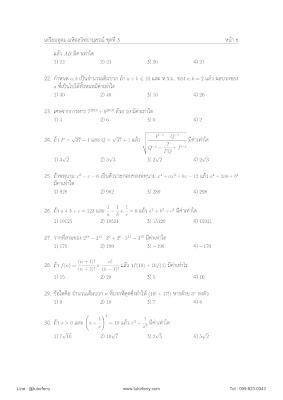 เตรียมสอบเข้า ม.4 มาดูแนวข้อสอบวิชาคณิตศาสตร์สอบเข้าเตรียมอุดมและมหิดลวิทยานุสรณ์ (พร้อมเฉลย)
