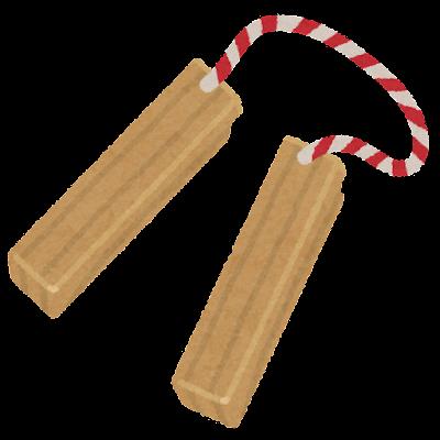 拍子木のイラスト