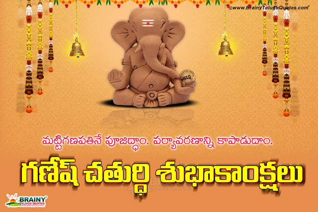 ganesh chaturthi, best ganesh chaturthi greetings images in telugu, ganesh chaturthi eco friendly quotes images