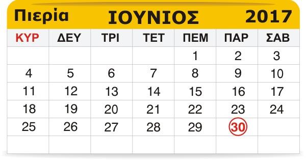 Γιορτάζουν σήμερα 30 Ιουνίου