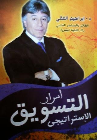 كتاب أسرار التسويق الاستراتيجى pdf د.ابراهيم الفقى