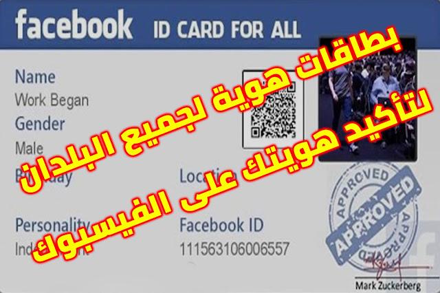 أفضل برنامج لصنع بطاقات هوية لجميع البلدان لتأكيد هويتك على الفيسبوك
