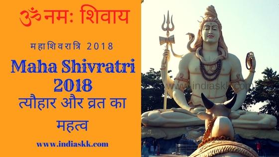 Maha Shivratri 2018: Maha Shivratri significance of Festival and Fasting