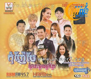 RHM CD VOL 582 កុំញ៉ែចែ