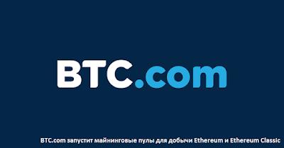 BTC.com запустит майнинговые пулы для добычи Ethereum и Ethereum Classic