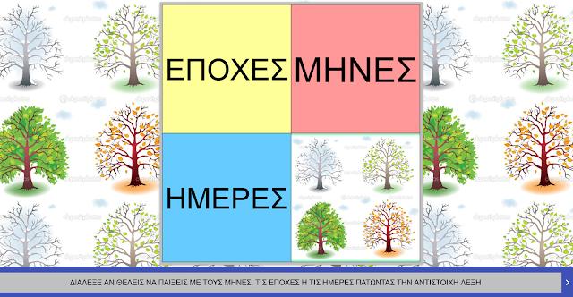 http://2nip-komot.rod.sch.gr/test_MINES.htm