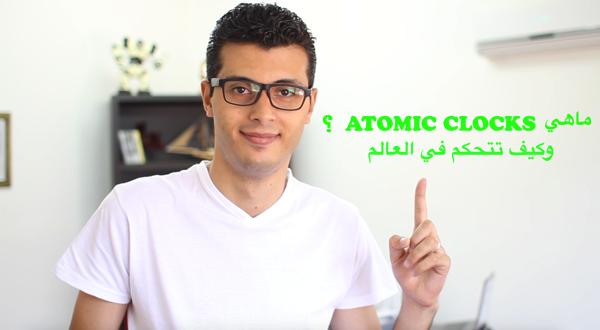 الساعات الذرية Atomic clocks  ماهي وكيف تتحكم في العالم