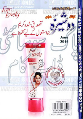 Dosheeza Digest June 2016 online reading
