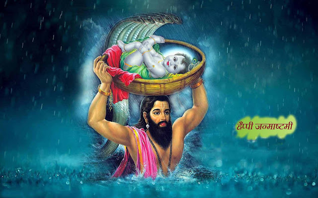 Sri Krishna Janmasthami Quotes 2016 || Happy Janmasthami Quotes And Best Lines