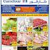 عروض كارفور البحرين من 19 حتى 22 أكتوبر 2017