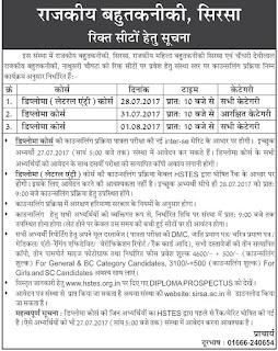 Haryana Polytechnic Course Admission on Vacant Seats