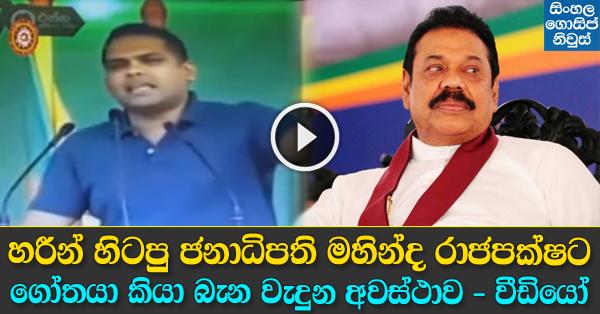 Harin Fernando Scolds Mahinda Rajapaksa In Public