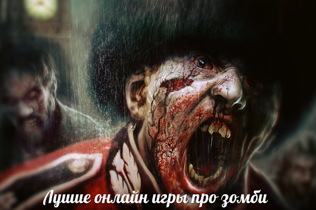 Онлайн игры про зомби на пк