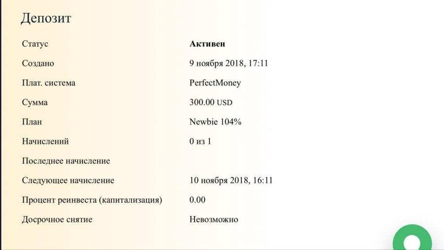 Депозит в Neironix.biz 1