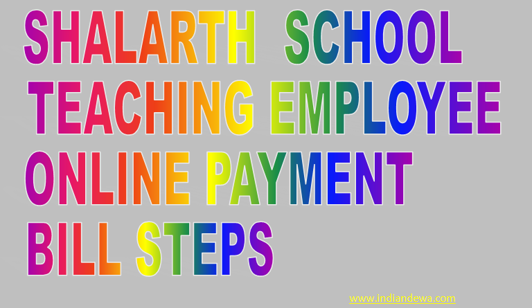 SHALARTH  SCHOOL TEACHING EMPLOYEE ONLINE PAYMENT BILL STEPS